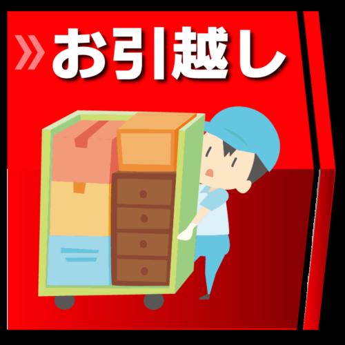 大阪・兵庫・京都・奈良・和歌山・格安引っ越し