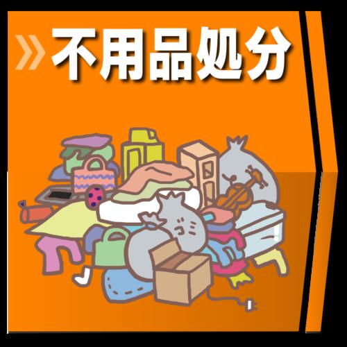 不用品処分・廃品回収・粗大ごみ