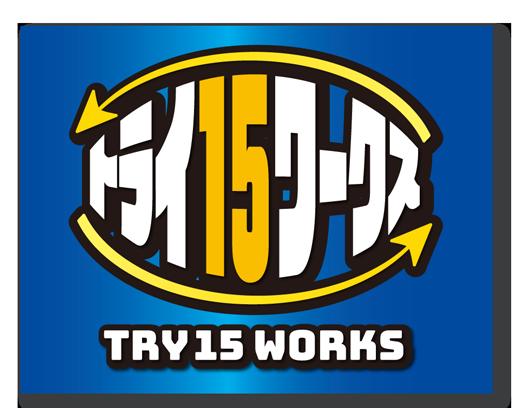 トライ15ワークス