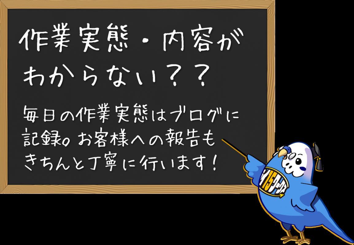 説明img:作業実態・内容が わからない??